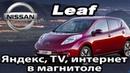 Nissan Leaf (2010-2018) - Яндекс,TV, Internet на штатной магнитоле - все возможности телефона.