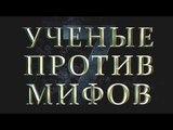 Учёные против мифов-7. Официальный трейлер