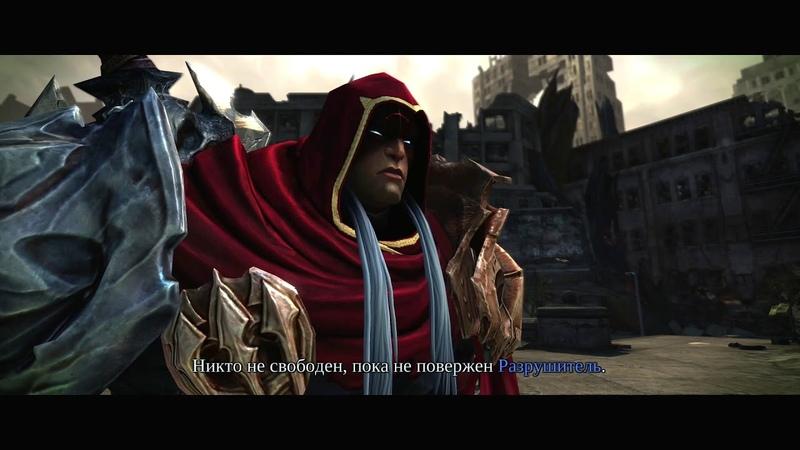 Darksiders Генерал демонов 2