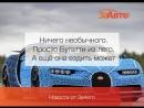 Bugatti Chiron из конструктора Лего. И да, она может ездить