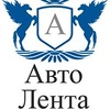 АвтоЛента.рф