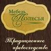 Мебель Полесья Москва