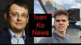 Ivan ko News Комментарий Евгений Федоров от 08.05.2019