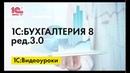 Синхронизация данных между 1СБухгалтерией 8 и 1СЗУП ред.3