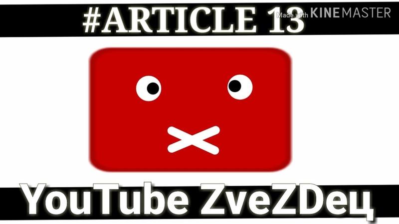 EC закроет YouTube! Потеря ЮТУБа, свободы СЛОВА, оппозиции, музыки и чужих статусов. Artikel 13