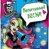 Журнал Monster High / Журнал Школа Монстрів