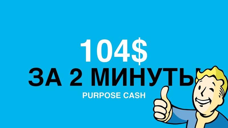 Несколько моих сделок Purpose Cash Premium