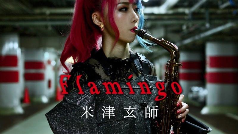 Flamingo 米津玄師 サックスで吹いてみた ユッコ・ミラー Flamingo Kenshi Yonezu Saxophone C