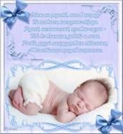 Поздравляю С Рождением Сыночка!!!