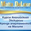 Мальта. Английский на Мальте.