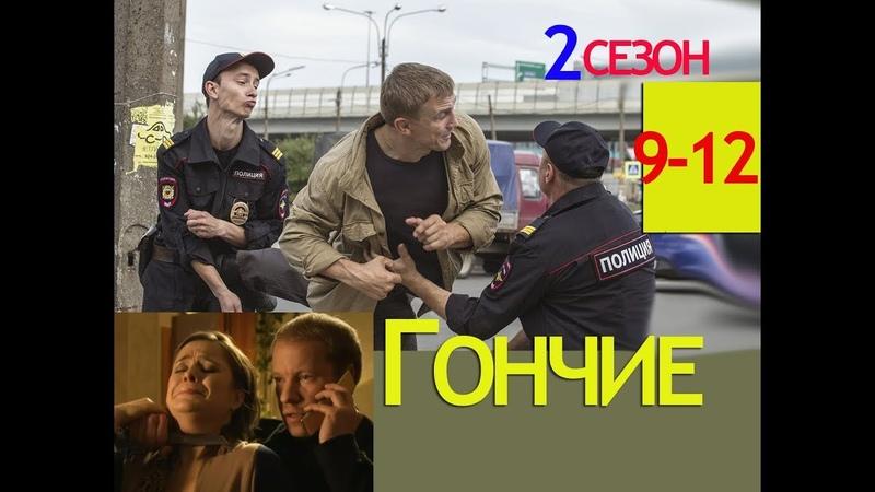 Русский криминальный сериал Фильм ГОНЧИЕ 2 сезон серии 8 12 по поимке опасных преступников