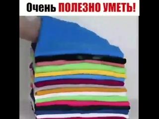 Как красиво сложить одежду, на заметку мамам