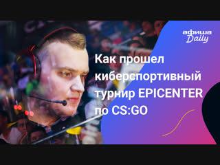 Что такое киберспорт? Объясняем на примере турнира EPICENTER по CS:GO