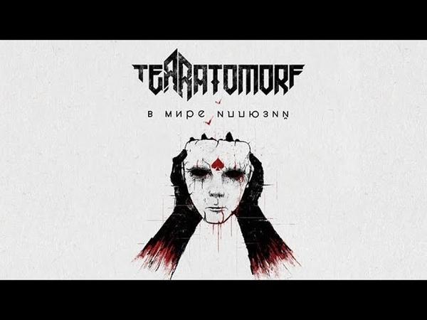 TEЯRATOMORF - В мире иллюзий (2018) (Heavy Power Metal)