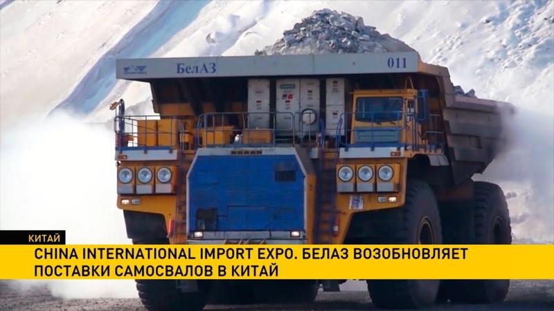 БелАЗ возобновляет поставки своей продукции в Китай