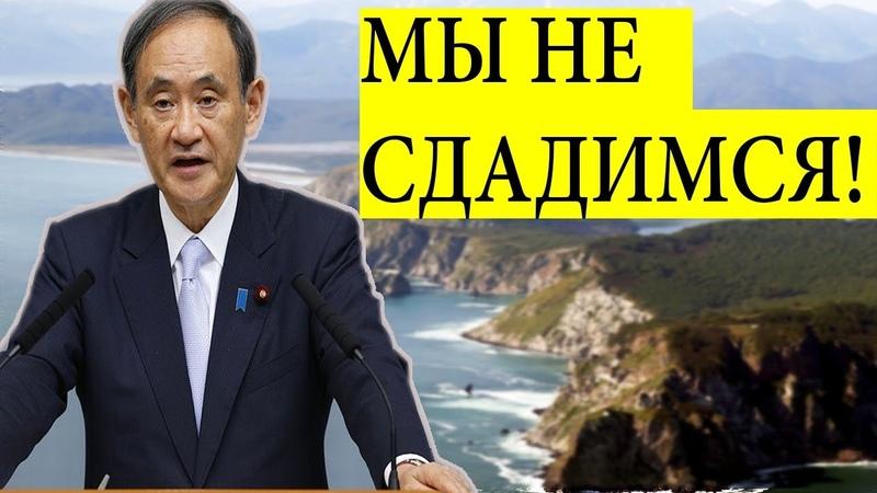 Курилы будут НАШИ !! В Японии заявили о неизменности позиции по мирному договору с Россией