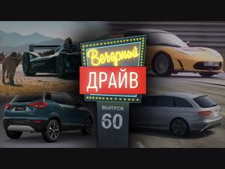 Вечерний Драйв #60 - Два рекордсмена Tesla Roadster и другие автомобильные истории