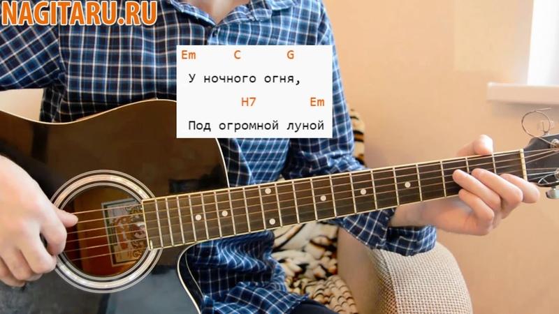 Танцы Минус Половинка Самый простой вариант для начинающих легкие аккорды и разбор на гитаре