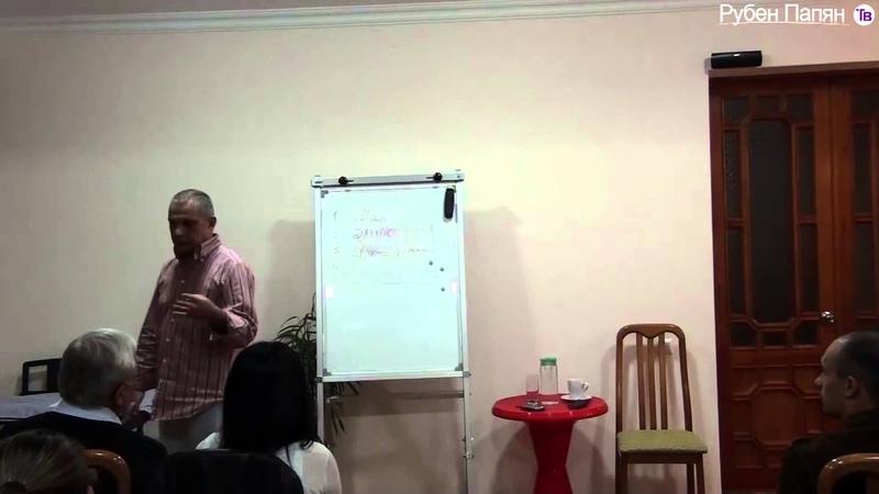 Рубен Папян - Сознание лекция