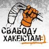 Радыё Свабода— Беларусь