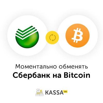 Перевод с карты Сбербанк → Bitcoin (Сбербанк → Bitcoin)