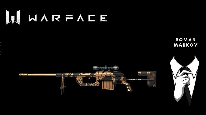 Warface (Легендарная!) CheyTac M200 Чёрный дракон (Играем на РМ в соло)