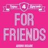 Travel4Friends - тури вихідного дня