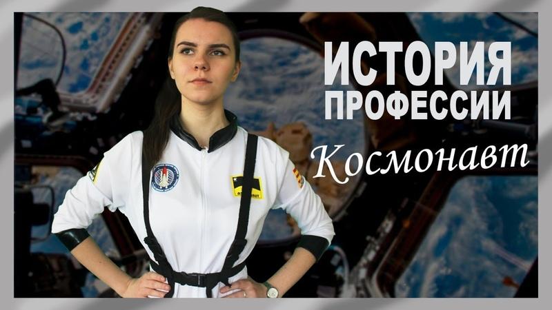 ИСТОРИЯ ПРОФЕСИИ Космонавт