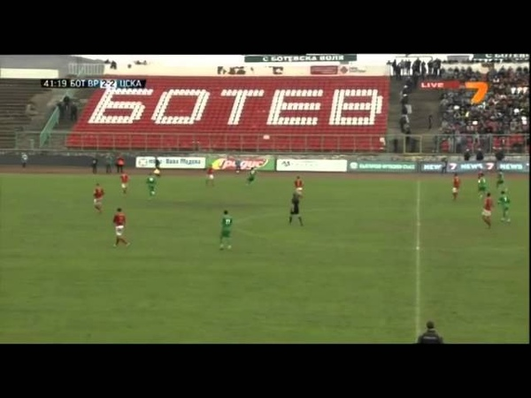 Ботев (Враца) - ЦСКА (София) (06.04.2013)
