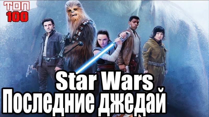 Звёздные Войны Последние джедаи Star Wars The Last Jedi (2017).НОВИНКИ ФИЛЬМОВ NEWS MOVIES