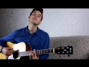 Амирхан Масаев - О Роза Роза Кавер под гитару by Раиль Арсланов_⁄Arslan