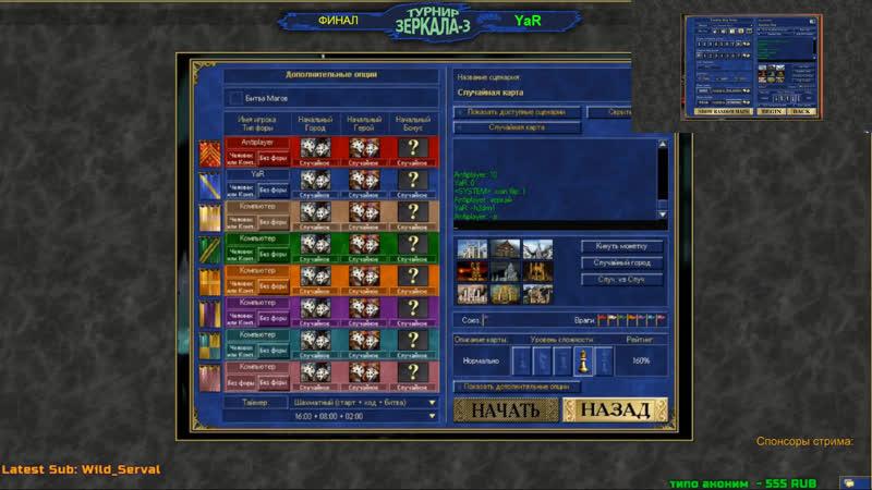Герои 3. СоД. YaR vs Antiplayer! Турнир Зеркала-3. Финал! Решающая игра [1-1]