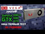 RX Vega 64 первый тест и сравнение с GeForce 1070, 1080 и 1080 в Ti