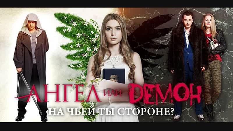 Ангел или демон 1 сезон 13 серия