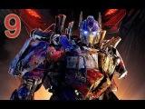 Прохождение Transformers 2: Revenge Of The Fallen [Автоботы] [Часть 9]