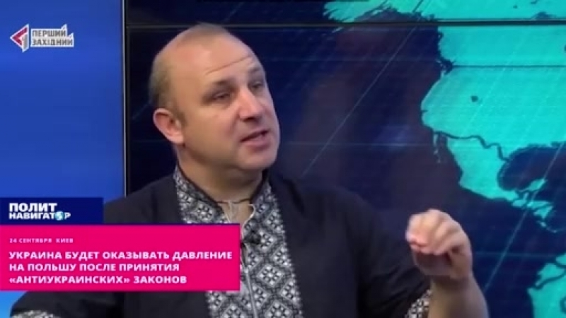 Киев угрожает Польше давлением и требует отменить «антиукраинские законы»