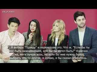 The -shadowhunters- cast plays -i dare you- - teen vogue | rus sub