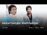 Торегали Тореали &amp Мукасан Шахзадаев - Бакытынды жырлайды (аудио)