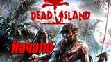Dead Island Начало Райдер