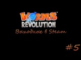 Выходные в Steam: Worms Revolution - Серия 2