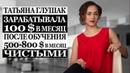 Отзыв Татьяны Глушак о тренинге Артура Будовского - Как копирайтеру стать дорогим экспертом