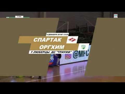 Анонс матча Спартак - Оргхим 09.12.18
