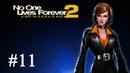 No one lives forever 2 (шпионим с Ассиной: серия 11)