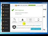 Очистка браузера через антивирус Avast [ H.P ]