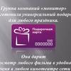 """Сеть кинотеатров """"Монитор"""" (Анапа)"""