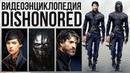 Видеоэнциклопедия Dishonored