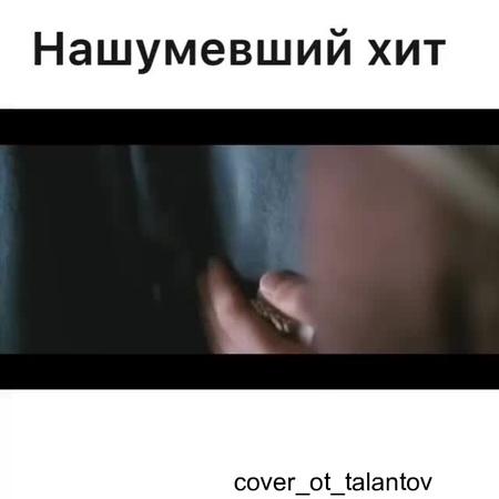 """Отправляй кавер в Директ♥️ on Instagram """"@cover_ot_talantov - Панда Как вам трек 1 - супер 2 - давно в плейлисте 3 - не слышал(а), но добавлю  4-..."""