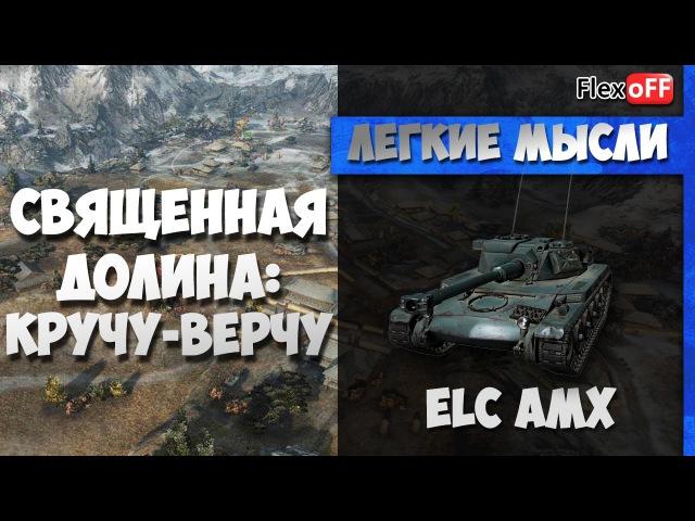 Священная долина: кручу-верчу на elc amx. World of Tanks