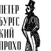 Петербургский прохожий