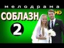 Соблазн 2 серия мелодрама фильм (сериал)